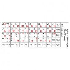 Букви за клавиатура DeTech - кирилица и латиница бял