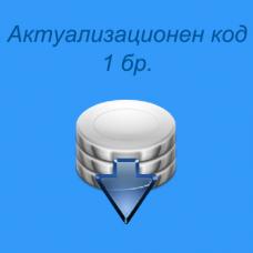 Актуализация на програмен продукт - 1бр. актуализационен код