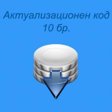 Актуализация на програмен продукт - 10бр. актуализационен код
