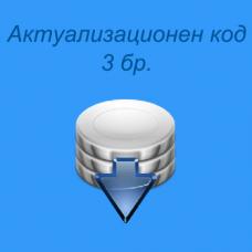 Актуализация на програмен продукт - 3бр. актуализационен код