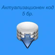 Актуализация на програмен продукт - 5бр. актуализационен код