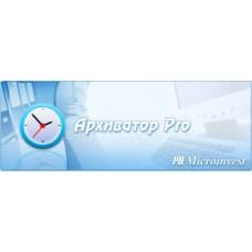 Микроинвест Архиватор Pro