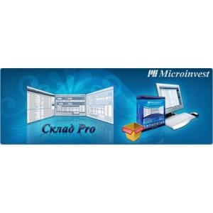 Микроинвест Склад Pro