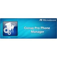 Микроинвест Склад Pro Phone Manager