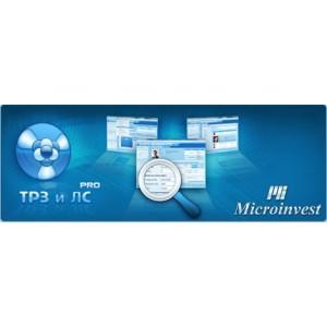 Микроинвест ТРЗ и ЛС Pro