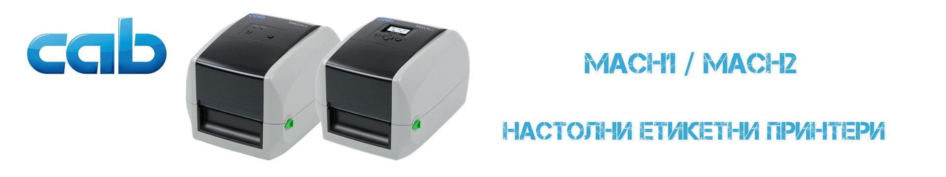 Етикетни принтери CAB MACH1/MACH2